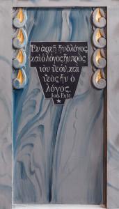 Citat på grekiska